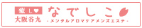 大阪谷九・日本橋メンズエステ【癒しなでしこ:甘やかし専門アロママッサージ】リンクバナー200x40
