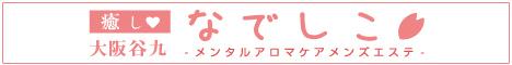 大阪谷九・日本橋メンズエステ【癒しなでしこ:甘やかし専門アロママッサージ】リンクバナー468x60