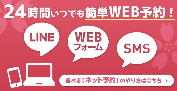 24時間いつでも簡単WEB予約のやり方ご紹介★☆★☆