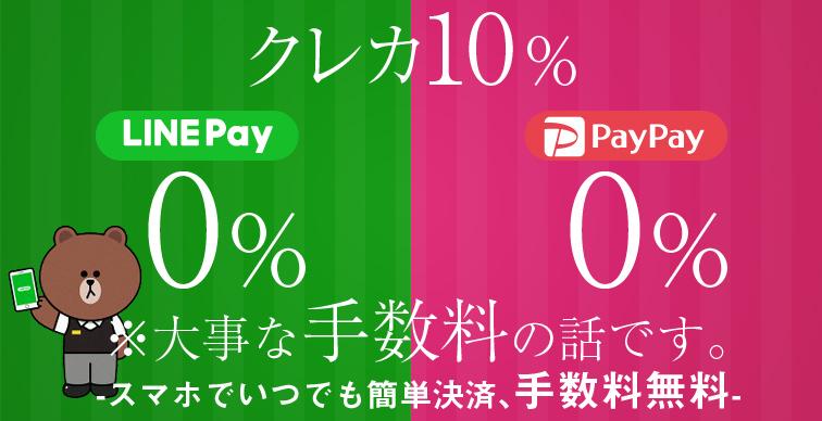 クレカ10%‼️ LINE Pay 0%‼️ PayPay 0%‼️※大事な手数料の話です。